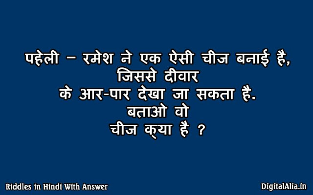 tricky riddles in hindi