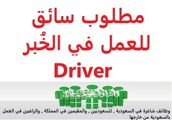 Driver is required to work in Al Khobar  To work as a delivery driver and a worker at a building material store in Al Khobar  Type of shift: full time  Academic qualification: not required  Experience: Have previous experience of three to five years of work in the field  Salary: 2200 riyals, in addition to providing housing and a net package