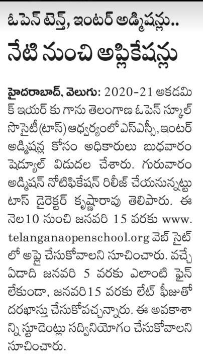 TS Open Schools (TOSS) SSC,Inter Admissions 2020-21,Online Application,Fee Details @ TelanganaOpenSchool.Org