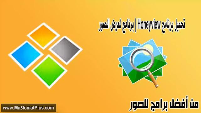 تحميل برنامج Honeyview | برنامج لعرض الصور