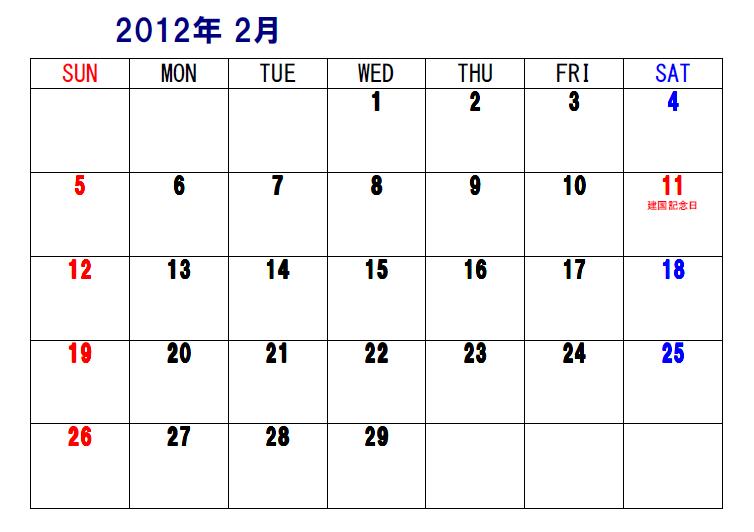 コラボさせて2月のカレンダー ...