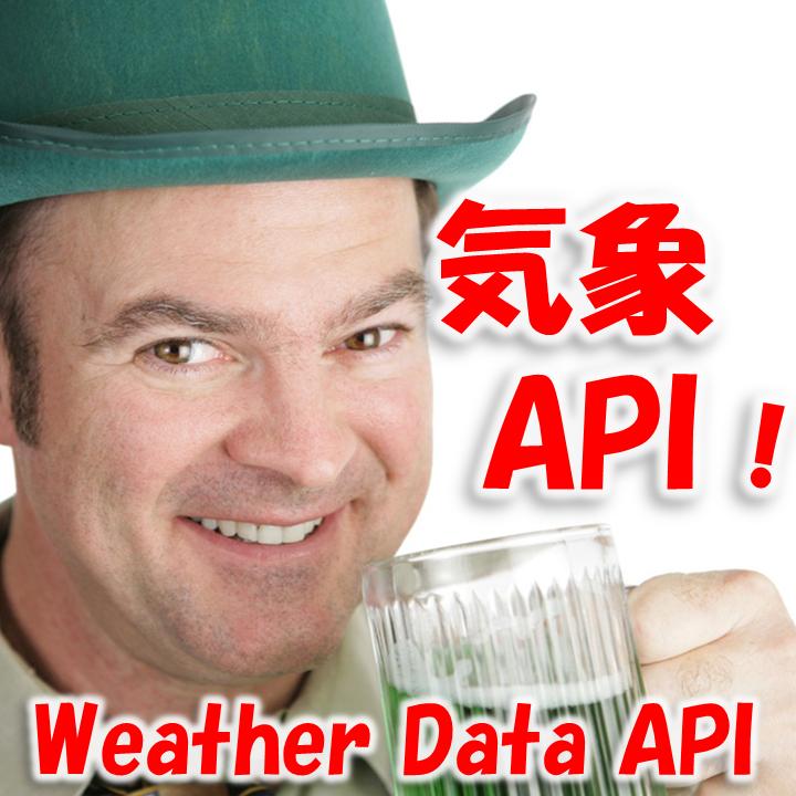 ワークフローサンプル ワークフローサンプル: 「日報」に気象データを取り込む意味(天気API..