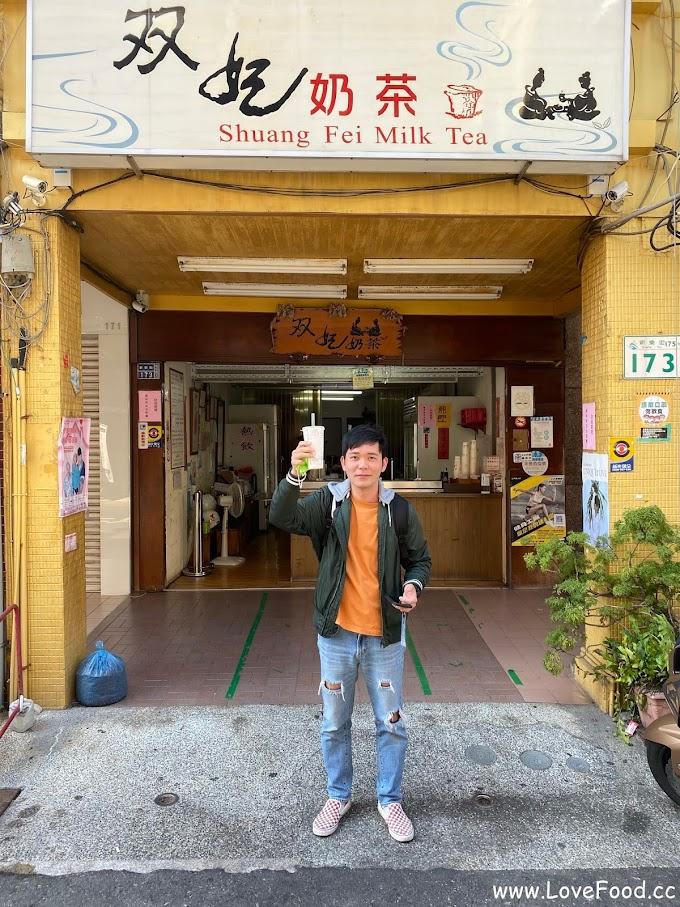 高雄鹽埕-双妃奶茶-鹽埕熱門奶茶店 奶茶也有養生口味-shuang fei milk tea