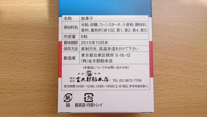 金太郎飴の賞味期限は2015年10月末になっている