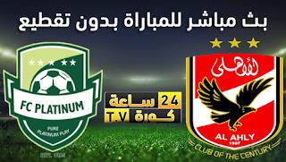 مشاهدة مباراة بلاتينوم والأهلي بث مباشر بتاريخ 11-01-2020 دوري أبطال أفريقيا