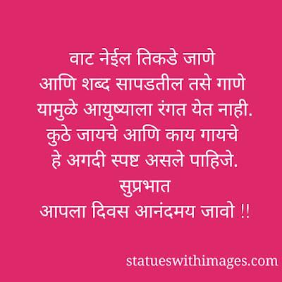good morning images in marathi,marathi good morning message
