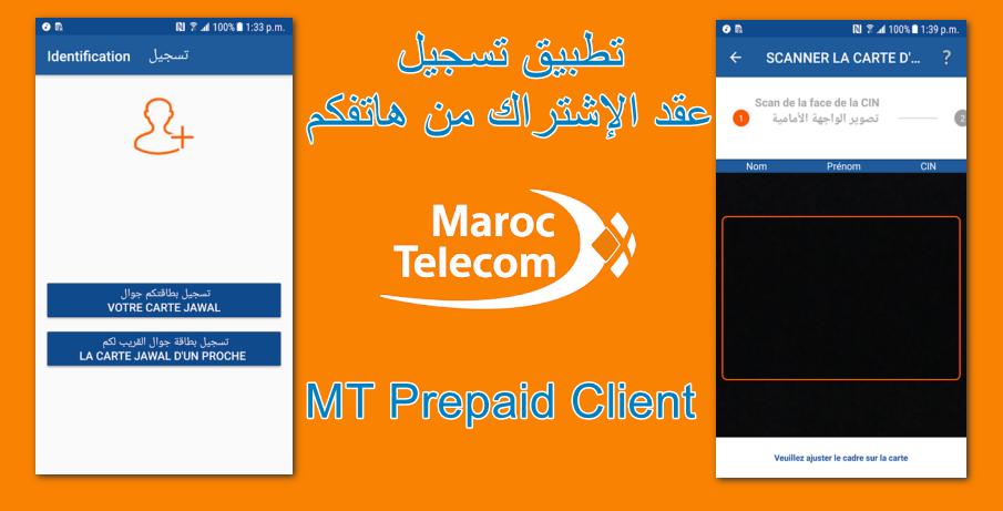 تطبيق MT Prepaid Client لتسجيل عقد الإشتراك إلكترونيا لزبناء إتصالات المغرب
