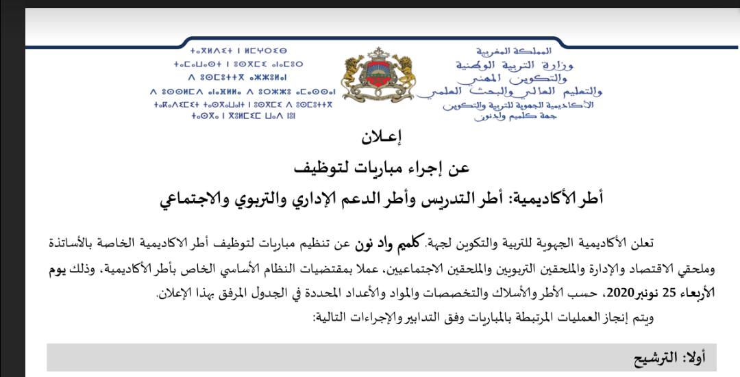 إعلان مباريات توظيف أكاديمية جهة كلميم واد نون