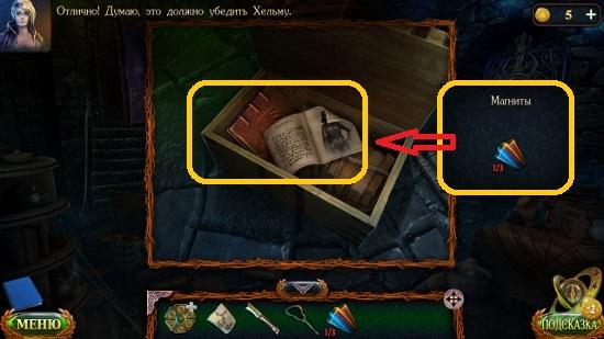 вытаскиваем в ящике магниты и дневник маарона в игре затерянные земли 6