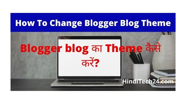 ब्लॉगर ब्लॉग का Template (Theme) कैसे चेंज करें? Blogger blog ki theme kaise change kare?How to change blogger template with html