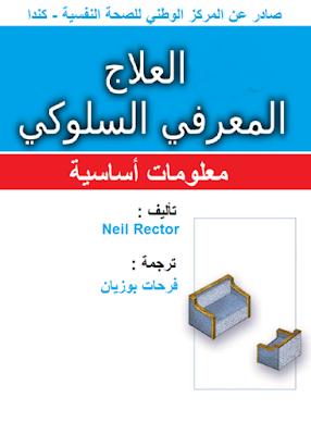 كتاب العلاج المعرفي السلوكي pdf