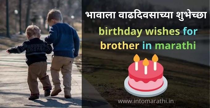 Birthday wishes for brother in marathi (new 2021) भावाला वाढदिवसाच्या शुभेच्छा - INTOMARATHI