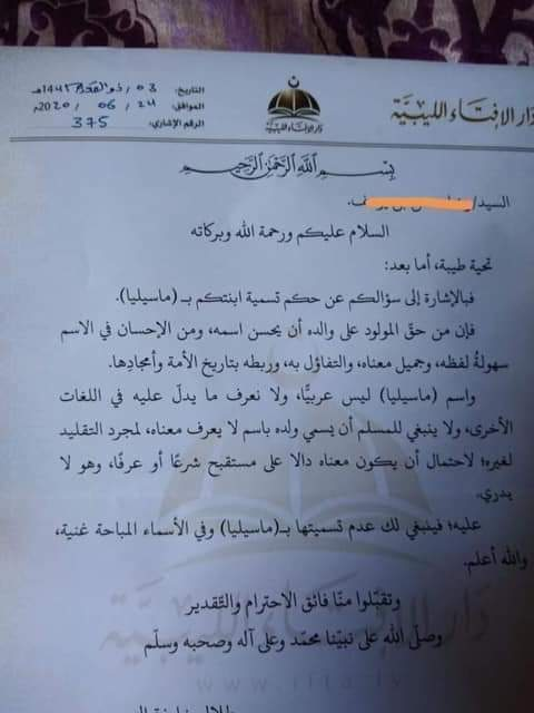 دار الافتاء الليبية فتوى