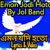 এমন যদি হতো Lyrics & Video - Emon Jodi hoto Song lyrics By Jol Band