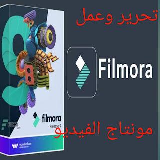 برنامج Wondershare Filmora   لتحرير الفيديو