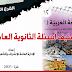 تصنيف أسئلة الثانوية العامة 2021 في مبحث اللغة العربية -علمي