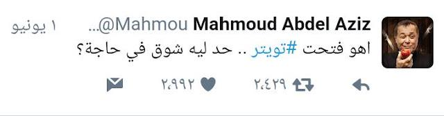 هذا أخر ما كتبه الفنان الراحل محمود عبد العزيز على تويتر قبل وفاته! هذه كانت امنيته قبل ان توافيه المنية!