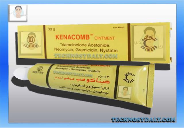 كيناكوم kenacomb-cream-oint كريم و مرهم لتخفيف التهابات الجلد والحكة والاحمرار