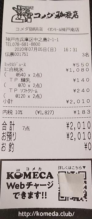 コメダ珈琲店 イオンモール神戸南店 2020/7/5 飲食のレシート