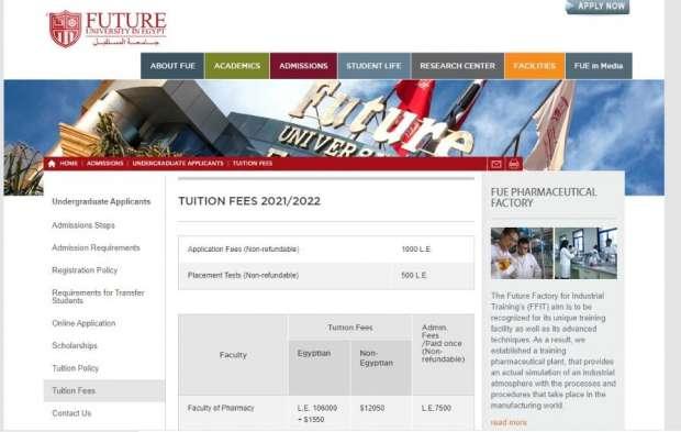اسعار الجامعات الخاصة 2021 / 2022 |  أرخص 6 كليات في الجامعات الخاصة 5