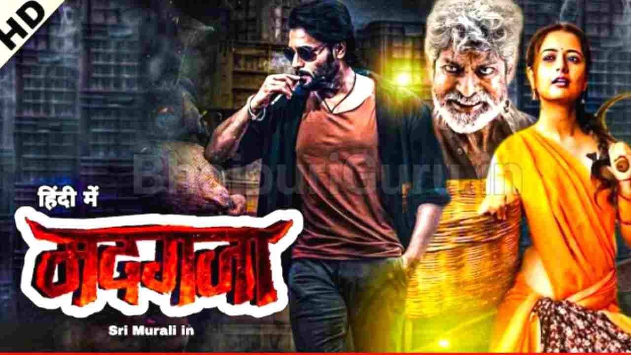Madagaja Full Movie Hindi Dubbed | Madhagaja Kannada Movie In Hindi Dubbed | Sri Murali | Release Date: