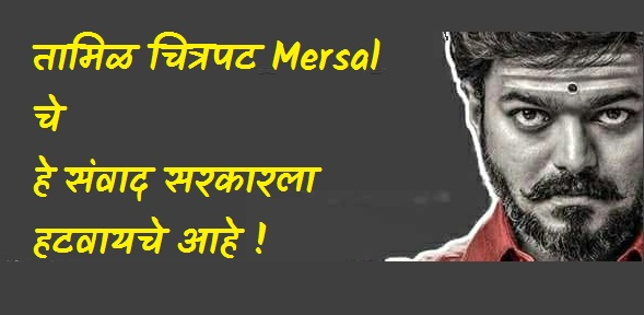 Tamil-Film-Mersal-dialogue