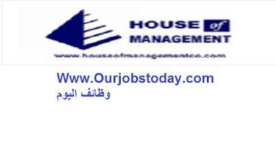 وظائف مسؤؤل تعاقدات شركة HOUSE OF MANAGEMENT