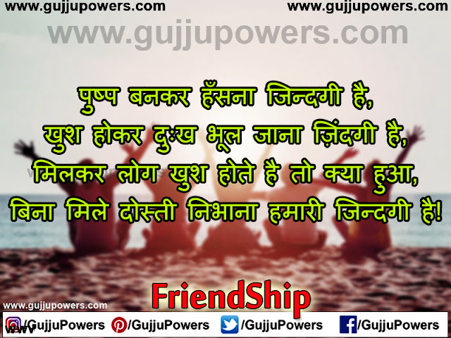 happy friendship day in hindi shayari