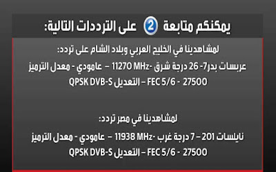 احدث تردد قناة mbc2 على نايل سات وعرب سات 2018