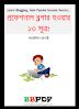 How to Create a Blog | Blogger Tutorial Bangla PDF Book |