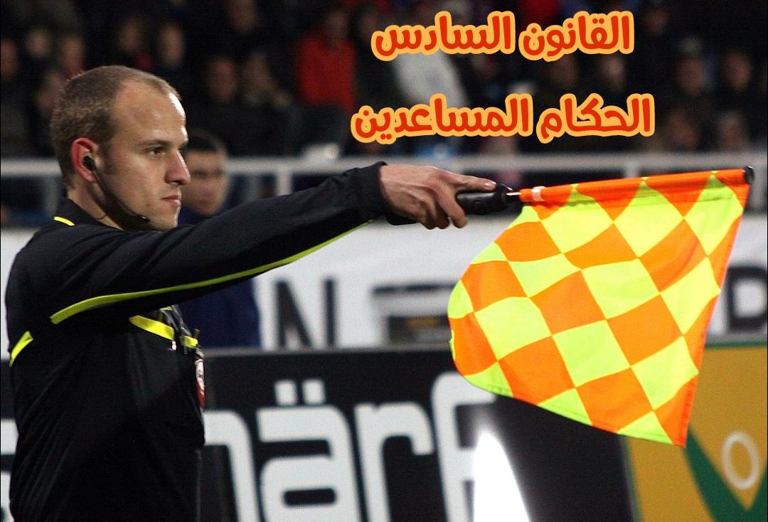 قوانين كرة القدم : الحكام المساعدين