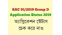 RRC Group D Level 1 Application status 2019