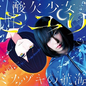Sayuri Album