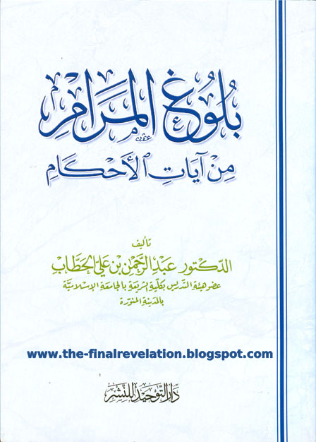 Excerpts from Sharh Bulugh al-Maram taught by Shaikh