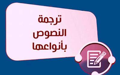 مواقع ترجمة للطلبة الباحثين translat.jpg