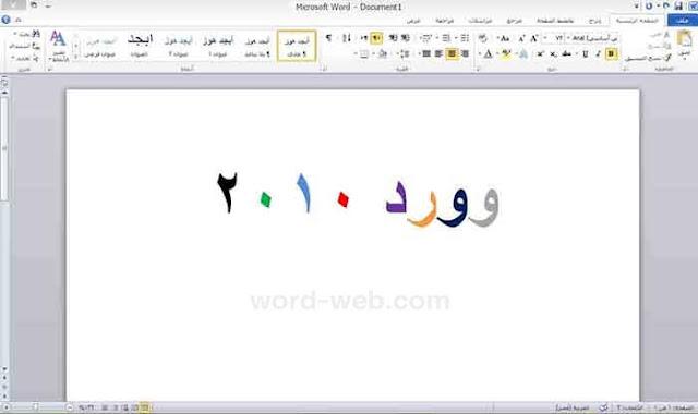 برنامج Microsoft word 2010