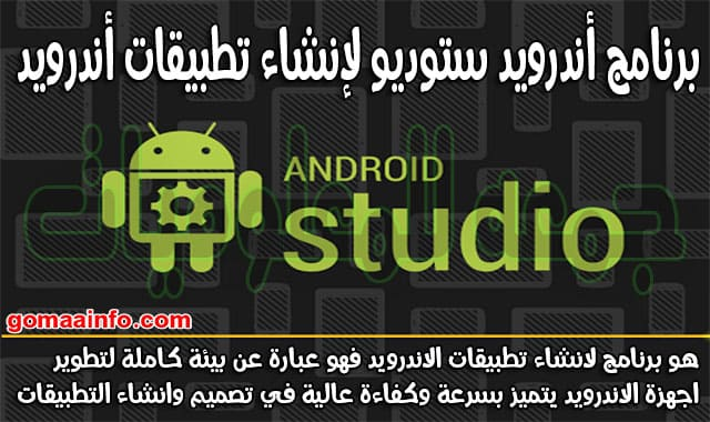 برنامج أندرويد ستوديو لإنشاء تطبيقات أندرويد  Android Studio