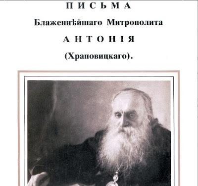 Письма Блаженнѣйшаго Антонія, Митрополита Кіевскаго и Галицкаго къ разнымъ лицамъ
