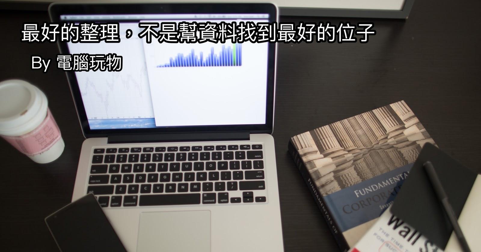 [整理術-3] 最好的整理不是資料分類,而是資料內在的筆記加工