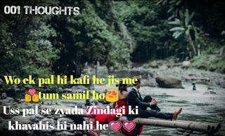 Hindi Love Status for Whatsapp, Love Thoughts in Hindi