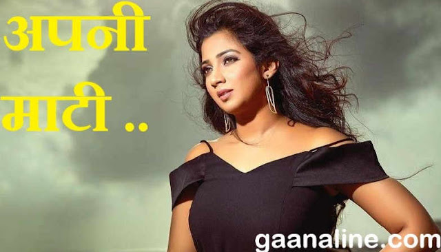 अपनी माटी | Apni Maati Lyrics hindi – Shreya Ghoshal.
