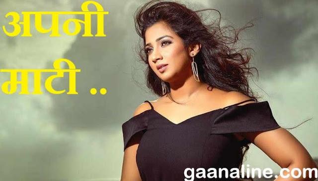 अपनी माटी | Apni Maati Lyrics hindi – Shreya Ghoshal.