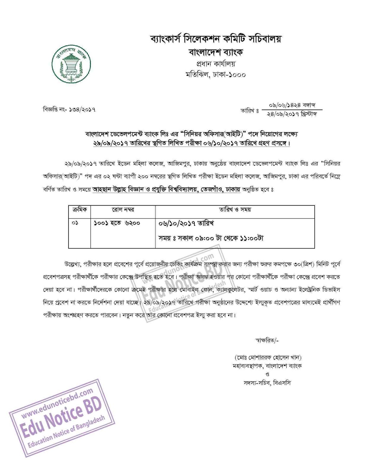 Bangladesh Development Bank www.bdbl.com.bd - MCQ Exam Notice
