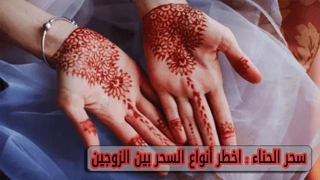 سحر الحناء للزواج