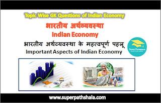 भारतीय अर्थव्यवस्था के महत्वपूर्ण पहलू GK Questions SET 1