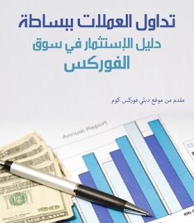 """تحميل كتاب تداول العملات ببساطة """" دليل الاستثمار في سوق الفوركس Forex """""""