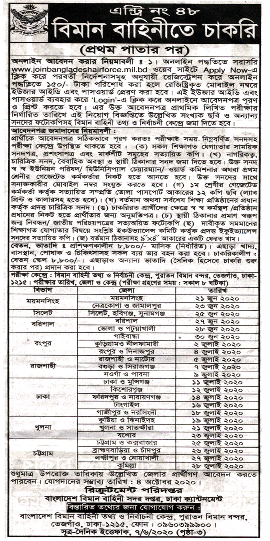 air force job circular bd