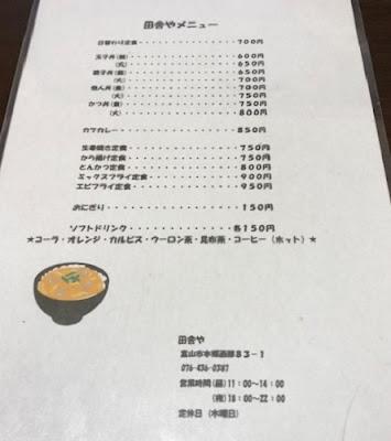 丼ものや定食メニュー