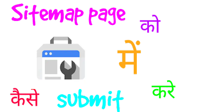 google search console,how to submit site on google search console,how to submit sitemap,how to submit sitemap to google webmaster in hindi,submit sitemap in google search console,Blogger Website के sitemap page को google search console में कैसे submit करे