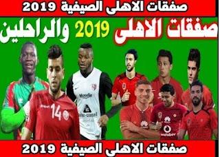 بالاسماء صفقات الاهلى الجديدة فى الموسم القادم
